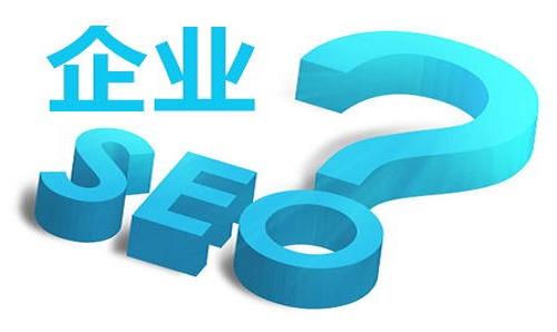 企业为什么会忽视或者放弃网站seo优化运营