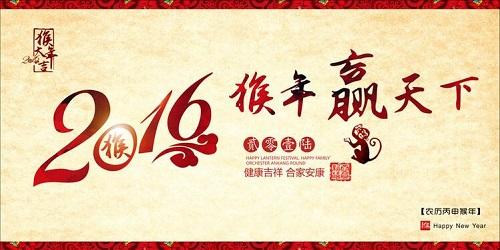 小凯SEO自媒体祝各位SEOER新年快乐