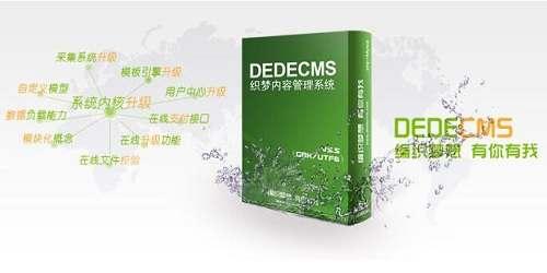 DEDECMS织梦网站程序安全设置方法解析