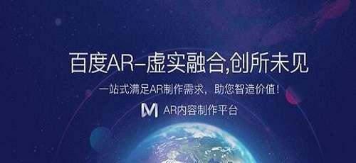 AR内容平台