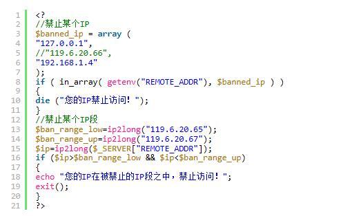 PHP禁止某个IP或IP段访问代码