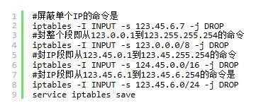 Linux 屏蔽IP访问命令