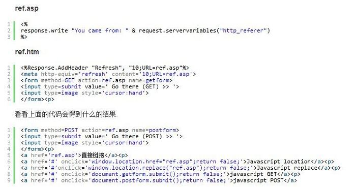 "Request.ServerVariables(""HTTP_REFERER"")案例"