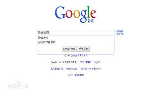 什么是谷歌沙盒效应