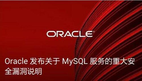 MySQL重大安全漏洞通告