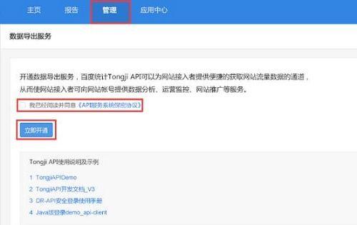 Tongji API开通方式示意图