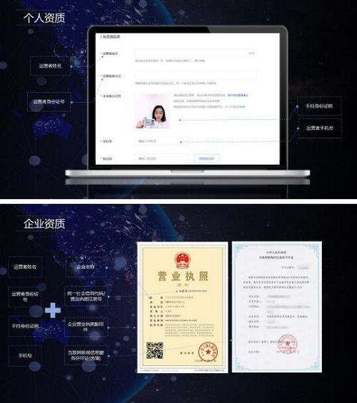 熊掌号注册类型认证资料上传的区别