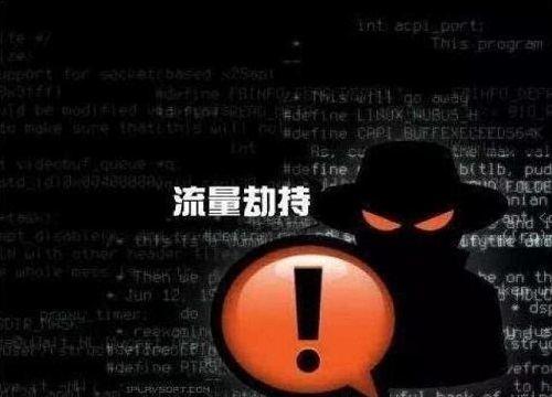 关于近期出现网站劫持用户问题的公告