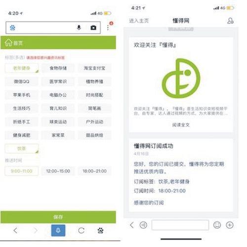 熊掌号为网站带来的改变之从获得流量到运营用户