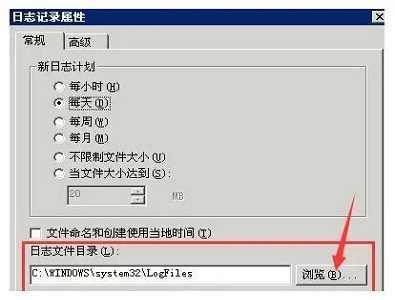 日志文件目录位置页面
