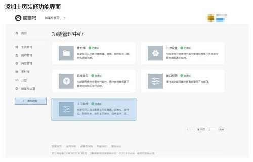 添加主页装修功能界面