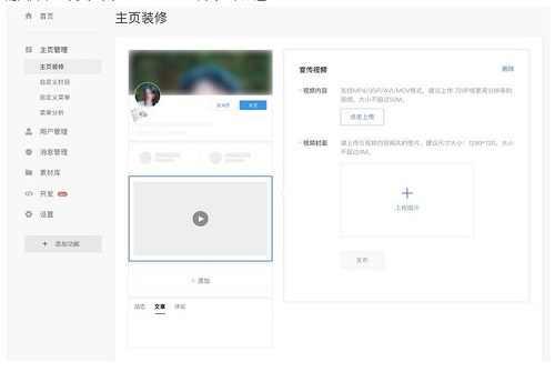 宣传位设置页面