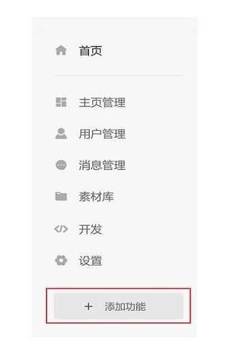 """熊掌号添加""""搜索名片设置""""插件示意图"""