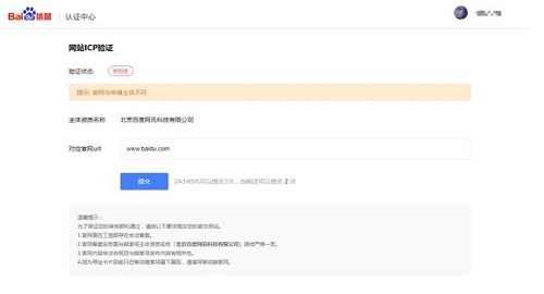 进入网站ICP验证界面