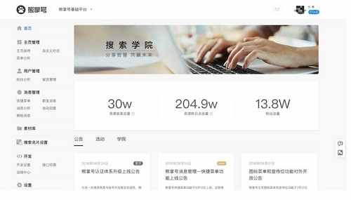 百家号平台页面升级展示