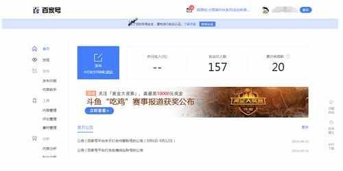 商家号平台升级展示页面