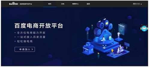 XR开放平台页面展示