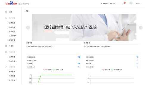 医疗服务平台页面展示