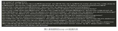 图3 单独提取的soap xml数据内容