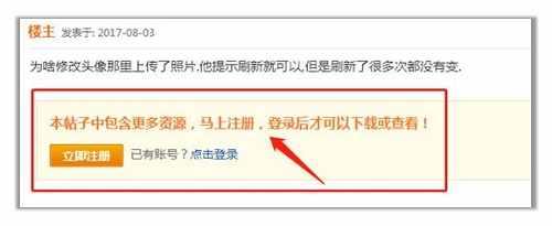 问题案例2:用户需要登录才可以查看论坛帖子的全部内容