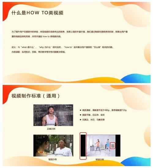 how to类视频生产的指导手册02