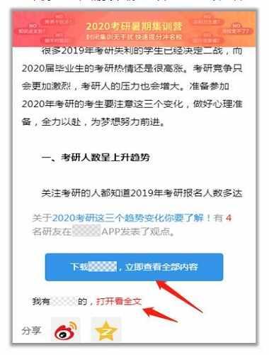 问题案例3:用户需要下载或打开APP才可以查看全文