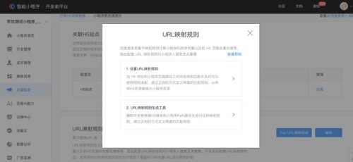 替换H5页面,配置URL映射规则