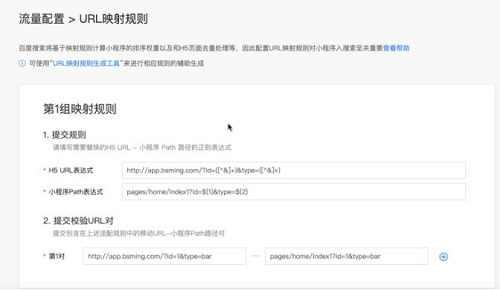 流量配置的URL映射规则