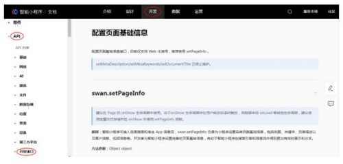 页面基础信息