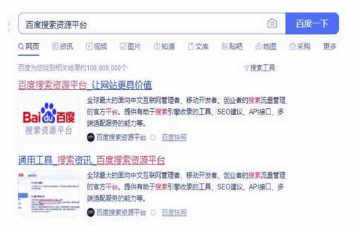 seo优化名称中什么是搜索基础展现