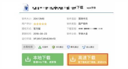 页面中为用户说明了两种下载方式的区别,并告知用户高速下载需优先下载高速下载器