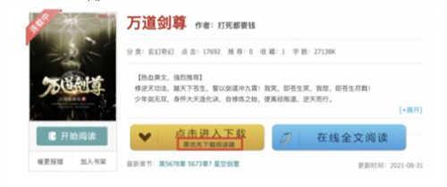页面在下载前提示用户需优先下载小说阅读器